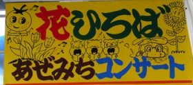 azemichi-concert