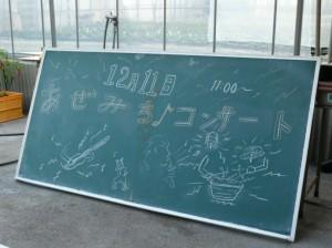 黒板にコンサート開催のご案内