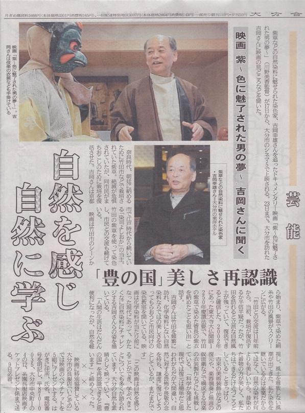 合同新聞2011-1205夕刊