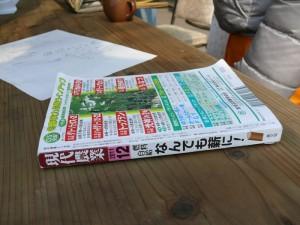 現代農業の冊子