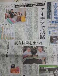 大分合同新聞2014年9月4日夕刊