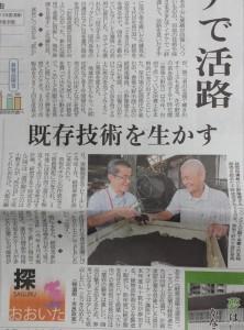 大分合同新聞2014年9月4日夕刊一面に掲載