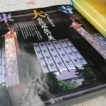 東大寺との接点