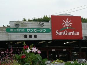 園芸専門店サンガーデン大分宮崎店