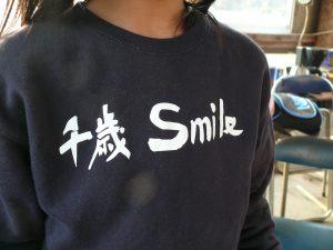 千歳Smile