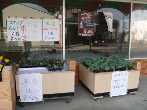 多肉植物と野菜の無人販売