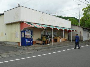 地域のお店